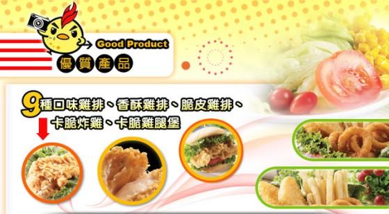 爆料雞排加盟創業 優質產品